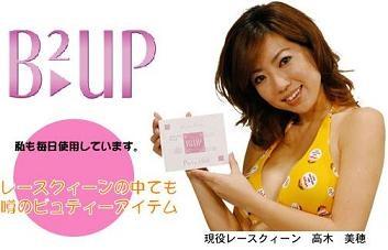 bump-up